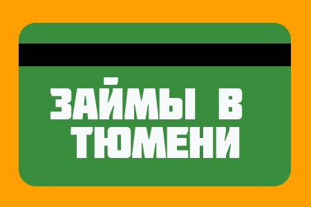 Займы в Тюмени