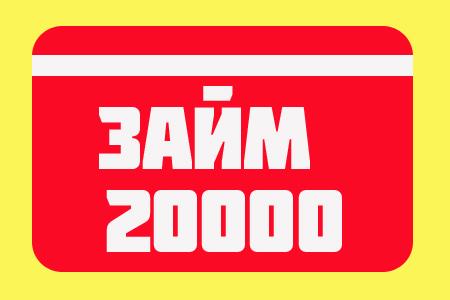 займ на карту онлайн 20000 moneyflood ru